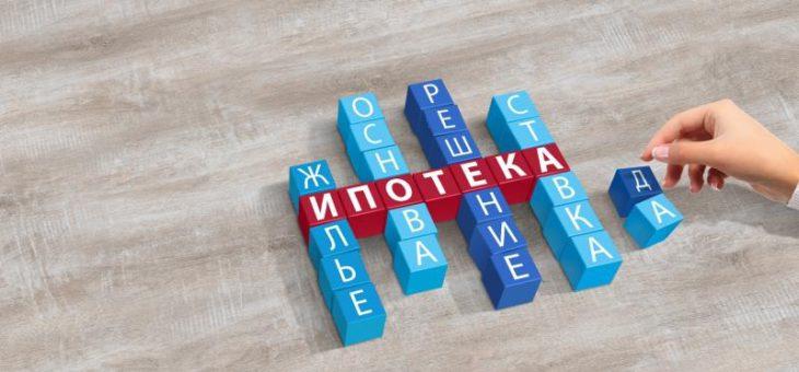Повышение ставок по ипотеке возможно?